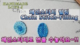 [프랑스자수]스티치배우기- 체인스티치필링 [Embroidery] Learn Stitch - Chain Stitch Filling