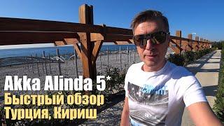 Akka Alinda 5*, Турция, Кириш