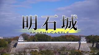 一般社団法人 明石観光協会 最新動画