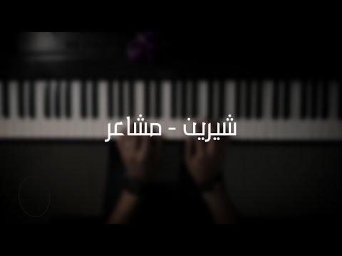 موسيقى بيانو - شيرين (مشاعر) - عزف دويتو دانة النجار وعلي الدوخي