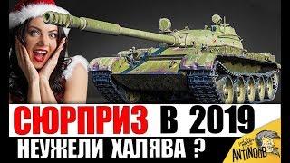 ВСЕ, У КОГО ЕСТЬ Т-62А РАДУЙТЕСЬ! ХАЛЯВА ДЛЯ ТЕХ, КТО ПРОКАЧАЛ ЕГО в World of Tanks?