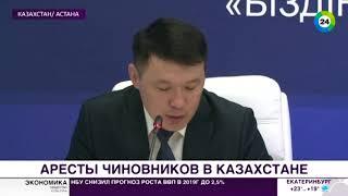 В Казахстане за растрату и взятки задержаны крупные чиновники