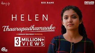 HELEN| Thaarapadhamaake Song Video|Anna Ben |Vineeth Sreenivasan | Prarthana Indrajith| Shaan Rahman
