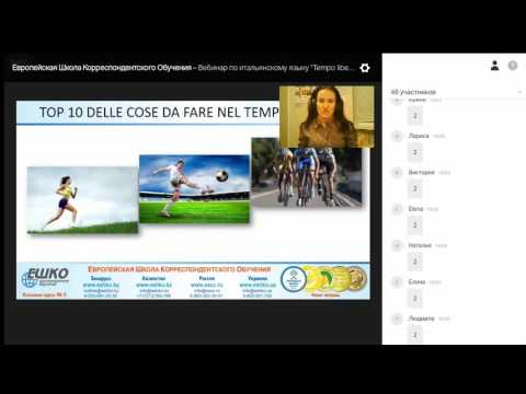 Итальянский язык. Досуг итальянцев.  | Tempo libero degli italiani.