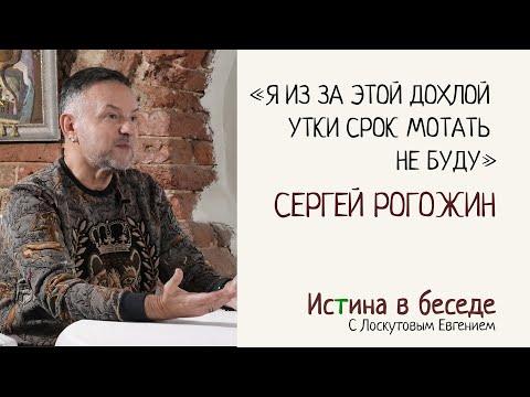 Сергей Рогожин. Истина в беседе с Лоскутовым Евгением.