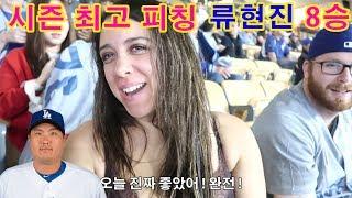 류현진 대박 피칭으로 8승!! LA다저스 현지직관! 현지 미국인들 반응ㄷㄷㄷ!! L 미국#4