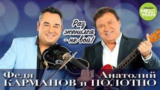 Анатолий Полотно и Федя Карманов - Раз женился - не вой  (Official Audio 2018)
