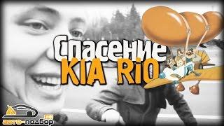 Спасение KIA RIO.ILDAR AVTO-PODBOR
