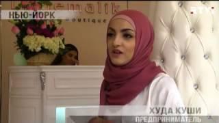 Как живут американские мусульмане? Репортаж из Нью-Йорка