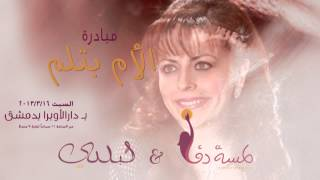 preview picture of video 'Mayada Bseliss - Touch of warmth to my country ميادة بسيليس - لمسة دفا لبلدي'