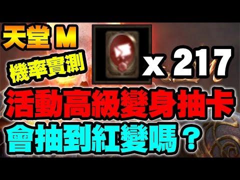 【天堂M】活動高級變身抽卡217抽!會抽到紅變嗎?
