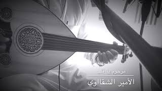 تحميل اغاني مرحوم يا قلب قضى طاوي الشوق -الأمير الشقاوي - عزف على العود MP3