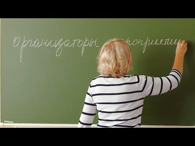 Мой учитель