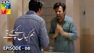 Hum Kahan Ke Sachay Thay Episode 9 Promo   Hum Kahan Ke Sachay Thay Episode 8   Mahira Khan & Usma