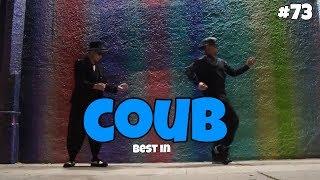 Лучшие в COUB ПРИКОЛЫ | BEST COUB 2019