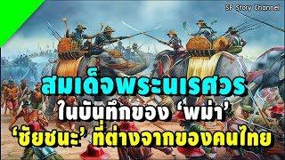 พระนเรศวรฯ ในบันทึกพม่า 'ชัยชนะ' ที่ต่างจากของคนไทย