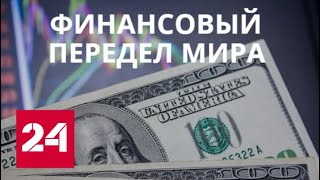 """""""Финансовый передел мира"""". Документальный фильм - Россия 24"""