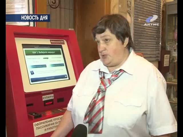 Билеты на электричку – через терминал