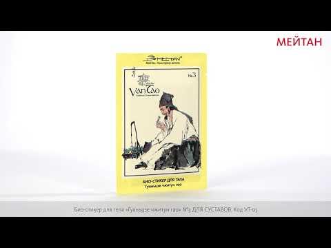 Био-стикер «Гуаньцзе чжитун гао» №3 ДЛЯ СУСТАВОВ Doctor Van Tao Traditional Chinese Medicine MeiTan