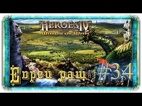 Скачать игру битва героев меч и магия
