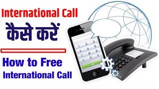 Free International Call कैसे करें | How to free international call | best calling app | 2020