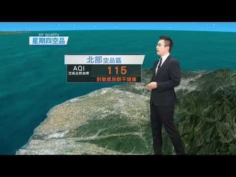 107年9月20日空氣品質不良通報