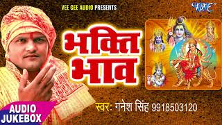 भक्ति सागर स्पेशल गीत - Bhakti Bhav - Ganesh Singh - Audio JukeBox - Bhojpuri Bhakti Song - Download this Video in MP3, M4A, WEBM, MP4, 3GP