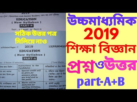 HS Education Question and Answer 2019,, উচ্চমাধ্যমিক শিক্ষা বিজ্ঞান ২০১৯,