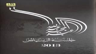 مازيكا عبدالمجيد عبدالله في امان الجرح جلسة الرياض 2013م تحميل MP3