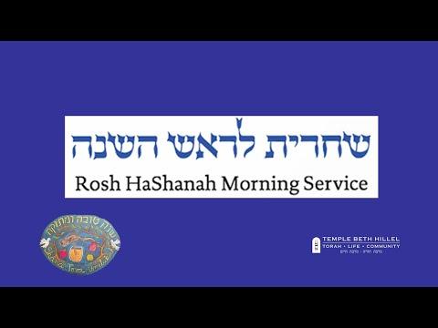Rosh Hashanah Morning Service 5781