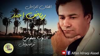 رياض احمد (الشوك بضلوعي) تحميل MP3