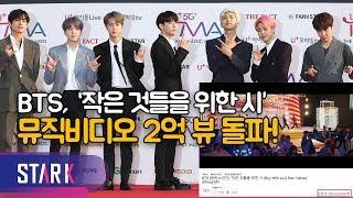 방탄소년단, '작은 것들을 위한 시' MV 조회수 2억 뷰 돌파! ('Boy With Luv' Becomes BTS' 12th MV To Hit 200 Million Views)