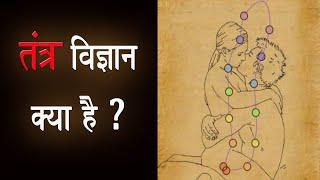तंत्र विज्ञान क्या है ? || What is Tantra Science ?