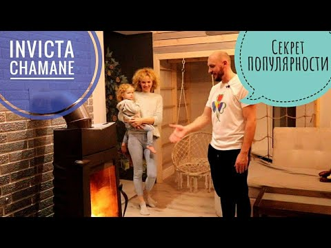 Печь Invicta Chamane. Расходы на отопление. Секрет популярности печи. Реальный отзыв заказчицы
