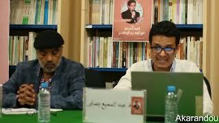 محاضرة البنية السردية في المسرح المعاصر - عبد السميع بنصابر