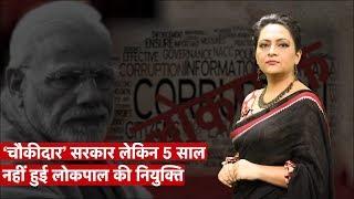 Chowkidar Modi Acts on Lokpal, Nirav Modi, Five Years Too Late