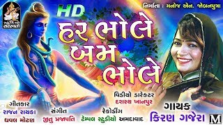 HAR BHOLE BAM BHOLE - SHIV JI BHAJAN | KIRAN GAJERA | SAWAN SPECIAL BHAJAN | RDC GUJARATI - Download this Video in MP3, M4A, WEBM, MP4, 3GP