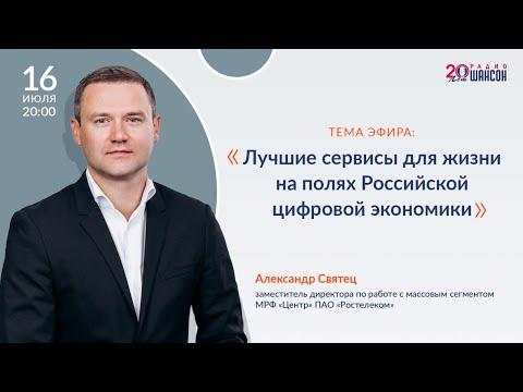 Лучшие сервисы для жизни на полях Российской цифровой экономики