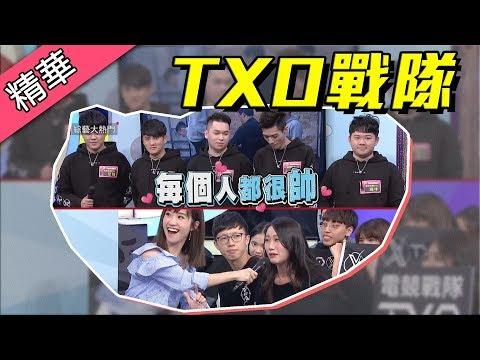 TXO男團登場!!!