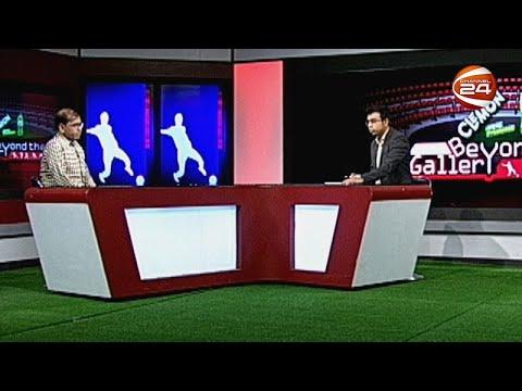 ফুটবলে ফিক্সিং-এর কালো থাবা | Beyond The Gallery | 24 February 2021