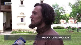 "2018 06 09 HD Сергей Безруков о проекте ""Годунов"" и Суздале"