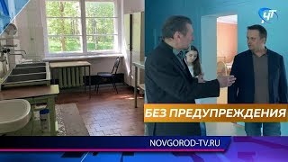 Губернатор Андрей Никитин без предупреждения посетил ряд объектов в Великом Новгороде