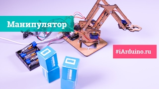 Робот-платформа «Манипулятор» для Arduino