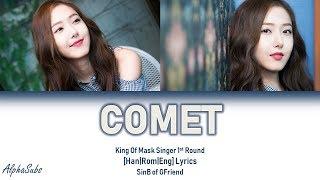 SinB (Gfriend) - Comet '혜성' King of Mask singer 복면가왕 lyrics/가사 [Han|Rom|Eng]