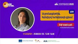 Neuromarketing: Inside the Mind of the Customer- Ani Kyureghyan