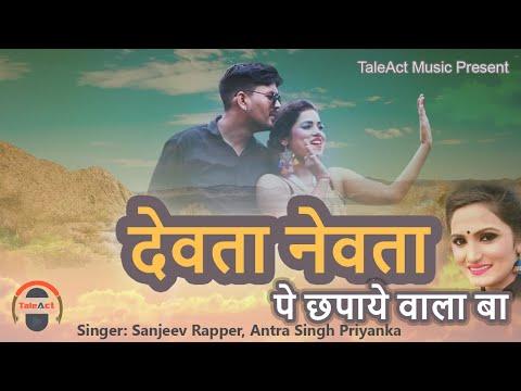 VIDEO Antra singh priyanka and sanjeev rapper hit gana देवता नेवता पे छपाये वाला बा