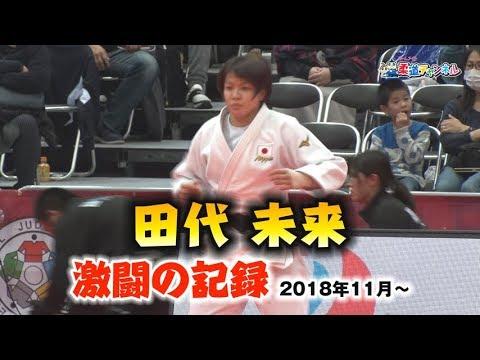 田代未来 激闘の記録