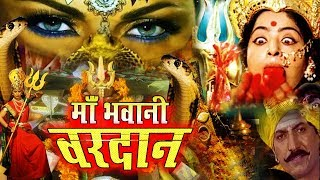 MAA BHAWANI VARDAN | New South Indian Devotional Movie - Download this Video in MP3, M4A, WEBM, MP4, 3GP
