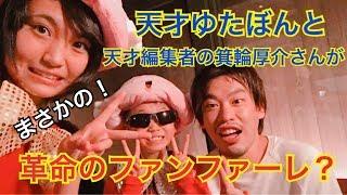 夢の共演8歳の天才YouTuberと天才編集者、箕輪厚介さんが革命のファンファーレ?