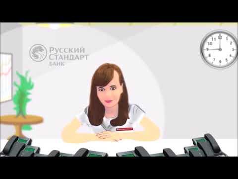 Банк Русский Стандарт  Почему он лучший